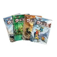 少年冒险王第三季(套装共4册)