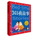 365夜故事(注音版)――世界儿童共享的经典丛书(新版)