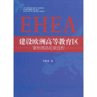 建设欧洲高等教育区(EHEA)――聚焦博洛尼亚进程 9787010130163