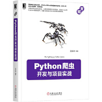 Python爬虫开发与项目实战范传辉9787111563877机械工业出版社