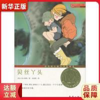 国际大奖小说 升级版――贝丝丫头 (美)格林 新蕾出版社 9787530750612