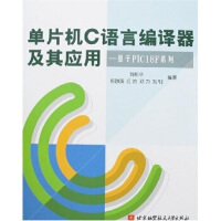 【二手书9成新】单片机C语言编译器及其应用:基于PIC18F系列刘和平,郑群英 等9787810778862北京航空航