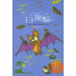 【新书店正版】日翅蝠/蝙蝠的故事小丛书(加)奥培尔(Oppel,K.),熊裕译林出版社9787806578995