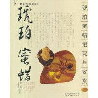 琥珀蜜蜡把玩与鉴赏/把玩艺术系列图书 何悦,张晨光著 9787805013978 北京美术摄影出版社