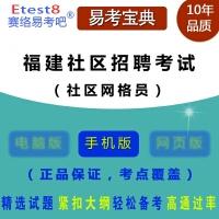 2019年福建社区网格员招聘考试(社会工作专业知识)易考宝典手机版-ID:3513