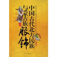 封面有磨痕 中国古代北方民族与蒙古族服饰 王瑜 9787501335060 国家图书馆出版社 正品 知礼图书专营店