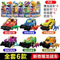 暴龙战车新奇男孩爆裂恐龙蛋爆龙星际霸王龙3变形飞车4烈玩具