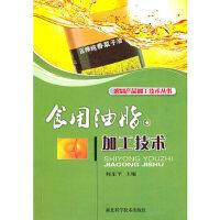 食用油脂加工技术何东平湖北科学技术出版社9787535246257