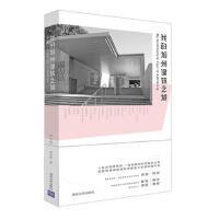 我的加州建筑之旅 李文虹 清华大学出版社 9787302448952