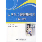 【新书店正版】大学生心理健康教育 (第二版)余孟辉9787508488387水利水电出版社
