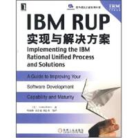 【新书店正版】IBM RUP实现与解决方案巴尼斯(Joshua Barnes),叶向群,方春旭机械工业出版社97871