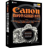 正版全新 Canon单反摄影圣经