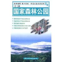 中国国家森林公园 哈尔滨地图出版社编 9787805294995 哈尔滨地图出版社