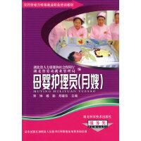 母婴护理员(月嫂)(服务类)