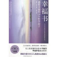 幸福书:感悟幸福的150个哲学段子