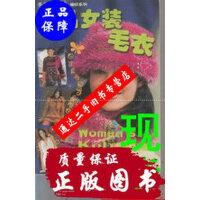 【二手旧书9成新】手工彩线编织系列:精品女装毛衣 /张天舒 中国纺织出
