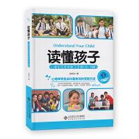 读懂孩子心理学家实用教子宝典(12-18岁) 文学励志书籍