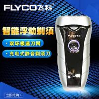 飞科(FLYCO) FS875刀头水洗剃须刀便携式充电刮胡刀电动男预剔剃胡子胡须刀须刨
