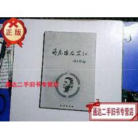 【二手旧书9成新】飞虎队在芷江 /主编唐成云 民族出版社