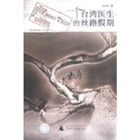【新书店正品包邮】一个台湾医生的丝路假期 欧阳林 广西师范大学出版社 9787563342723