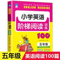 小学英语阶梯阅读训练100篇五年级 课外同步基础阅读能力与写作每日一练辅导书教材小学生阅读辅导资料训练书练习册