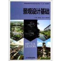 【二手旧书8成新】景观设计基础/高等教育美术专业与艺术设计专业 葛书红