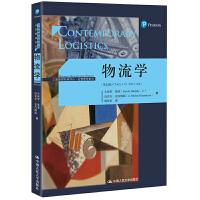 正版全新 物流学(第12版)(工商管理经典译丛・运营管理系列)