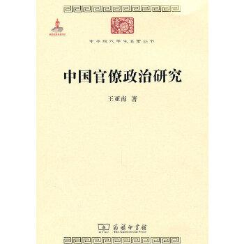 中国官僚政治研究(pdf+txt+epub+azw3+mobi电子书在线阅读下载)