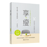 享瘦(21天健康饮食习惯瘦身法)