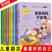 影响孩子一生的正能量我将来一定了不起全8册 校园励志儿童故事书籍小学生语文文学畅销课外书