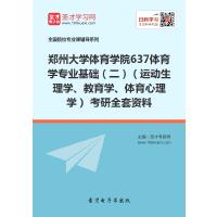 2022年郑州大学体育学院637体育学专业基础(二)(运动生理学、教育学、体育心理学) 考研全套资料复习汇编(含:本校或