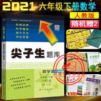 尖子生题库六年级下册数学RJ人教版尖子生6六年级下数学2020春