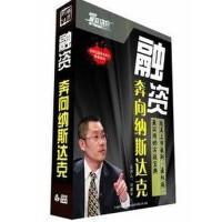 正版 刘建华 融资-奔向纳斯达克 5DVD 前沿讲座