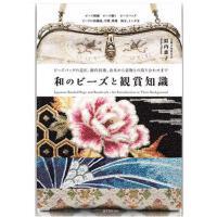 包邮 日文原版 和珠的观赏知识和のビ�`ズと�Q�p知�R 手工刺绣设计书籍