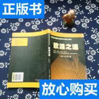 [二手旧书9成新]欧派之道 /邹邹 人民日报出版社