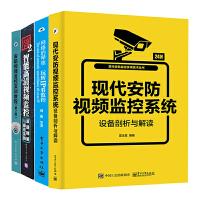 【全4册】网络的琴弦 玩转IP看监控+安防天下2 智能高清视频监控原理精解与*实践+安防视频监控实训教程+现代安防视频