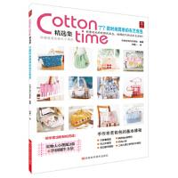 【新书店正版】Cotton time精选集:77款时尚简单的布艺包包日本主妇与生活社,何凝一河南科学技术出版社9787