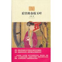 后宫的金枝玉叶 (二版一次) 向斯 故宫出版社 9787513402040