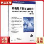 新编计算机基础教程(Windows 7+Office 2010版)实验与习题(第二版) 宋耀文、郭轶卓、贾仁山、刘松霭