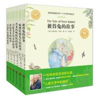 彼得兔的童话世界 120周年经典纪念注音版