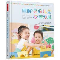 万千心理理解学前儿童心理发展 罗莎琳德查尔斯沃思(Rosalind Charles 中国轻工业出版社 97875184