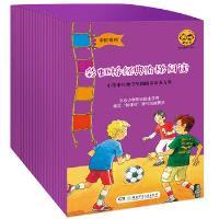 彩虹桥经典阶梯阅读中阶系列 维尔纳法尔博,尤利娅金斯巴赫 湖南少年儿童出版社 9787556213887