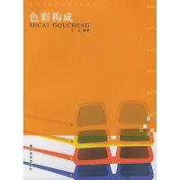 色彩构成――高等院校艺术设计专业丛书