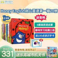 Honey English 甜心英语20本套装 儿童英文原版绘本 宝宝启蒙翻翻甜心书英语读物图书 送点读包 100张识