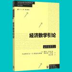 现货正版 经济数学引论 当代经济学教学参考书系 当代经济学系列丛书 经济学与计量经济学数学分析方法 经济数学教材书籍