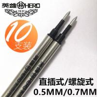 英雄中性笔芯宝珠笔笔芯 通用金属签字笔水笔替芯0.5mm 0.7mm直插式 螺旋式黑色替换芯