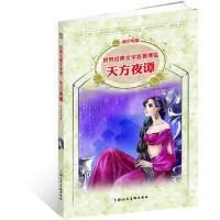 【新书店正品包邮】天方夜谭 (阿拉伯)佚名 上海人民美术出版社 9787532274246