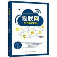 物联网应用路线图:一本书详解全新IoT物联网学习路线图,教你看清万物联网未来方向!三木良雄9787218128887广