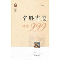 名胜古迹精选999