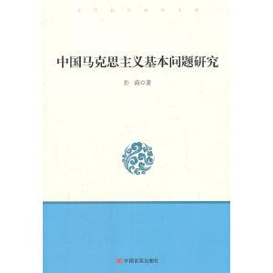中国马克思主义基本问题研究